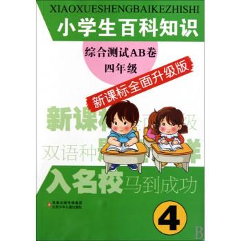 小学生百科知识综合测试AB卷(4年级新课标全面升级版)