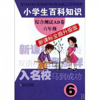 小学生百科知识综合测试AB卷(6年级新课标全面升级版)