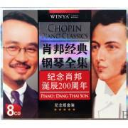 CD肖邦经典钢琴全集(8碟装)
