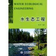 水生态工程