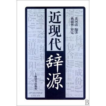 近现代辞源(精)