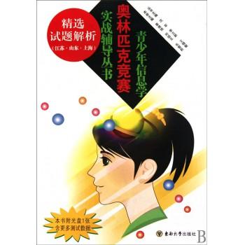 精选试题解析(附光盘江苏山东上海)/青少年信息学奥林匹克竞赛实战辅导丛书