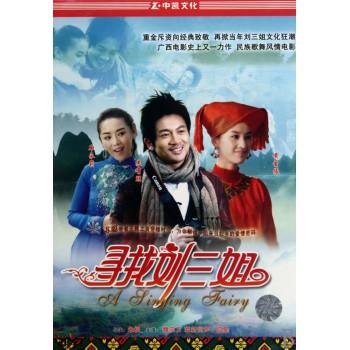 DVD寻找刘三姐