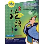 DVD国学论语<1>(3碟附书)