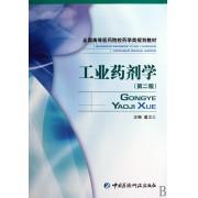 工业药剂学(第2版全国高等医药院校药学类规划教材)