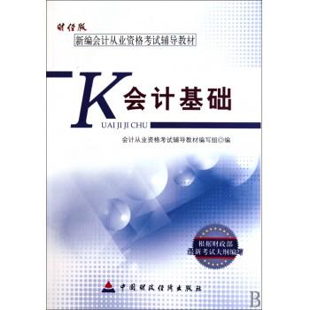 会计基础(新编会计从业资格考试辅导教材)