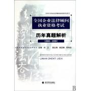 全国企业法律顾问执业资格考试历年真题解析(2006-2009)/2010年全国企业法律顾问执业资格考试用书