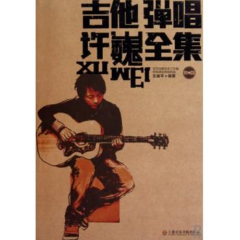 吉他弹唱许巍全集(附光盘)