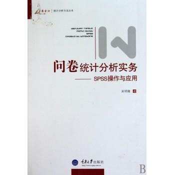 问卷统计分析实务--SPSS操作与应用/统计分析方法丛书