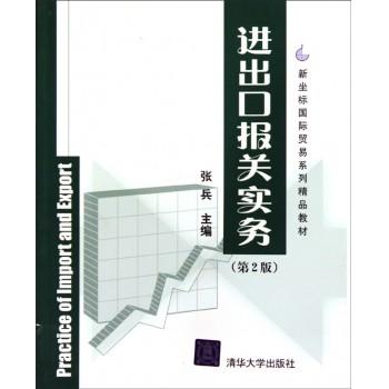 进出口报关实务(第2版新坐标国际贸易系列精品教材)