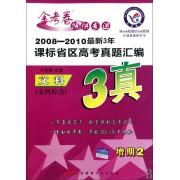 文科(文科综合金考卷特快专递增期2)/2008-2010年最新3年课标省区高考真题汇编