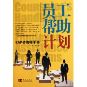 员工帮助计划(EAP咨询师手册)