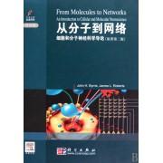 从分子到网络(附光盘细胞和分子神经科学导论原著第2版导读版)(精)