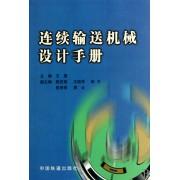 连续输送机械设计手册(精)