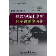 检验与临床诊断(分子诊断学分册)/检验与临床诊断丛书