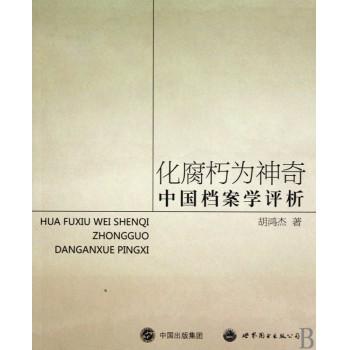 化腐朽为神奇(中国档案学评析)