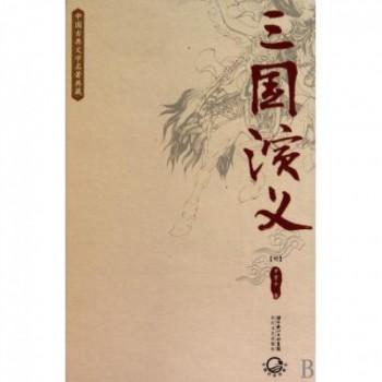 三国演义(精)/中国古典文学名*典藏