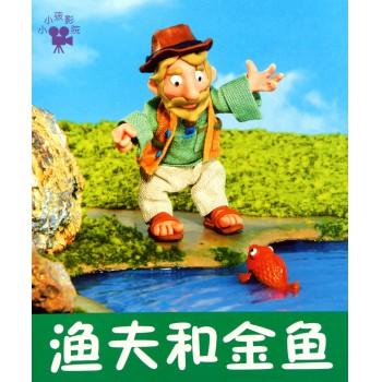 渔夫和金鱼/小小孩影院