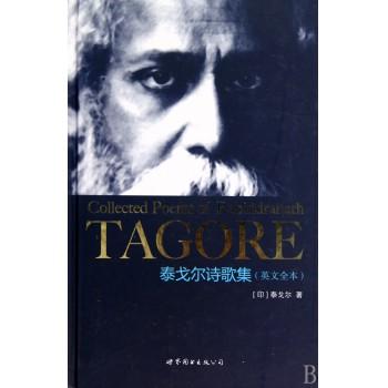 泰戈尔诗歌集(英文全本)(精)