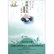 荷塘月色(朱自清专集经典彩绘本)/美冠纯美阅读书系
