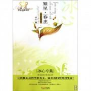 繁星春水(冰心专集经典彩绘本)/美冠纯美阅读书系