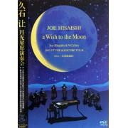 DVD久石让月光星愿演奏会