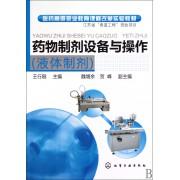 药物制剂设备与操作(液体制剂医药高等职业教育课程改革实验教材)