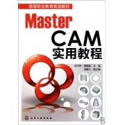 MasterCAM实用教程(高等职业教育规划教材)