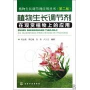植物生长调节剂在观赏植物上的应用(第2版)/植物生长调节剂应用丛书
