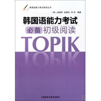 韩国语能力考试必备初级阅读/韩国语能力考试系列丛书