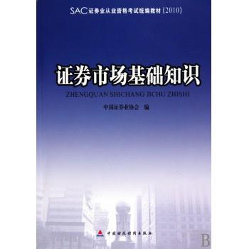 证券市场基础知识(2010SAC证券业从业资格考试统编教材)