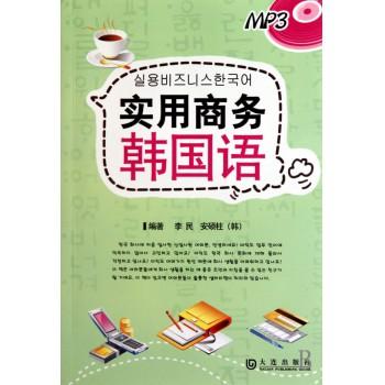 实用商务韩国语(附光盘)