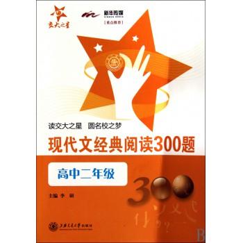 现代文经典阅读300题(高2)