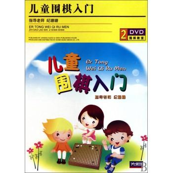 DVD儿童围棋入门(2碟装)
