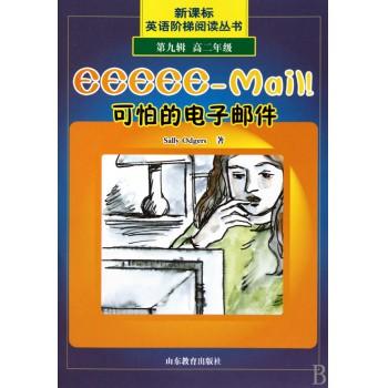 新课标英语阶梯阅读丛书(第9辑高2年级共10册)