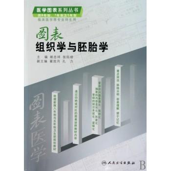 图表组织学与胚胎学(供8年制7年制及5年制临床医学等专业师生用)/医学图表系列丛书