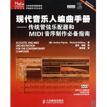现代音乐人编曲手册--传统管弦乐配器和MIDI音序制作必备指南(附光盘)/北京电影学院录音系声音技术与艺术丛书
