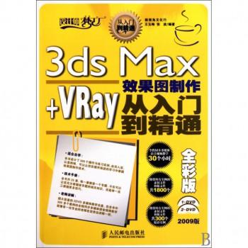 3ds Max+VRay效果图制作从入门到精通(附光盘全彩版2009版)