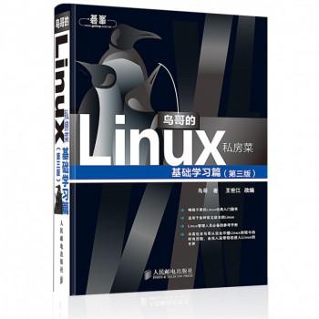 鸟哥的Linux私房菜(基础学习篇第3版)
