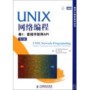 UNIX网络编程(卷1套接字联网API第3版)/图灵计算机科学丛书