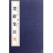 楚辞集注(图文本共2册)(精)