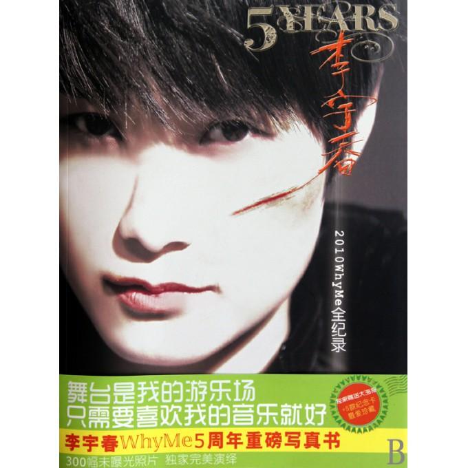 5YEARS(李宇春2010WhyMe全记录)