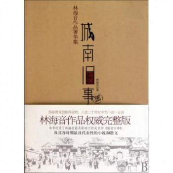 城南旧事(林海音作品菁华集手绘插图典藏版成长**)