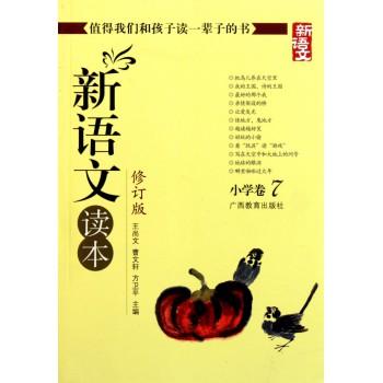 新语文读本(修订版小学卷7)