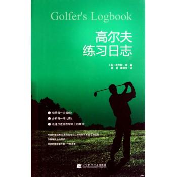 高尔夫练习日志(精)