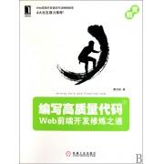 编写高质量代码(Web前端开发修炼之道)