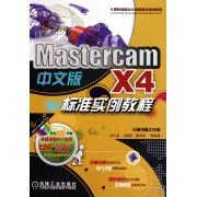 MastercamX4中文版标准实例教程(附光盘计算机辅助设计课程教学规划教材)