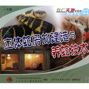 VCD立体蛇房的建造与养蛇技术