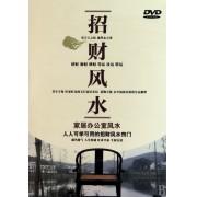 DVD招财风水(家居办公室风水)