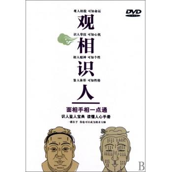 DVD观相识人(面相手相一点通)